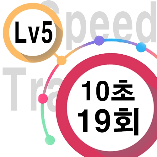 [ speed Lv5 ][ 10초 ] 19회