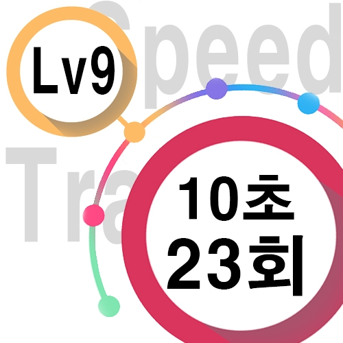 [ speed Lv9 ][ 10초 ] 23회