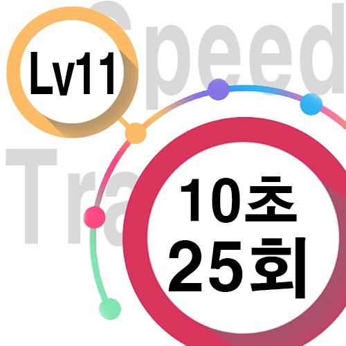 [ speed Lv11][ 10초 ] 25회