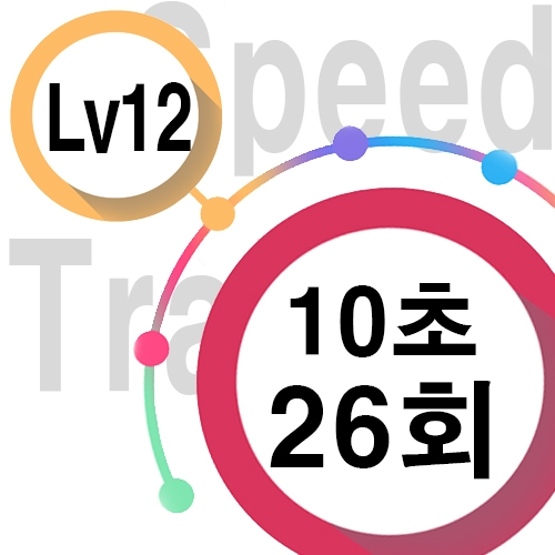 [ speed Lv12][ 10초 ] 26회