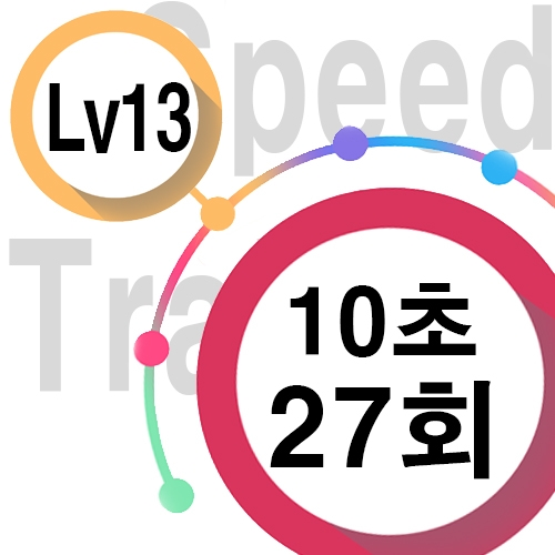 [ speed Lv13][ 10초 ] 27회