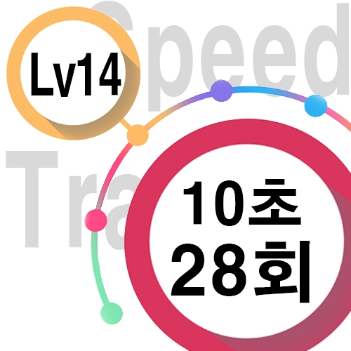 [ speed Lv14][ 10초 ] 28회