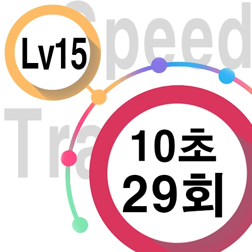 [ speed Lv15][ 10초 ] 29회