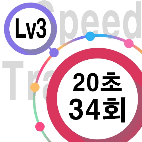 [ speed Lv3 ][ 20초 ] 34회