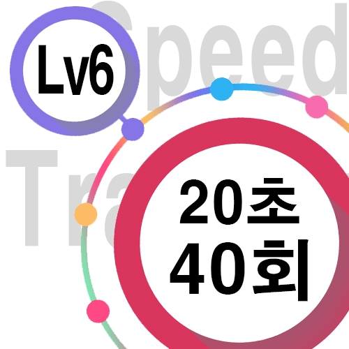 [ speed Lv6 ][ 20초 ] 40회