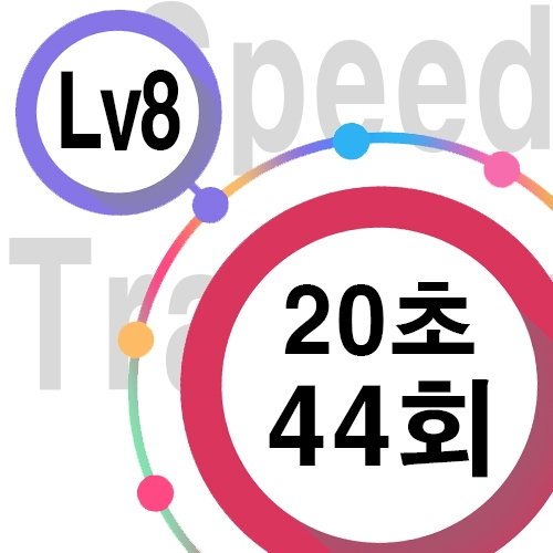 [ speed Lv8 ][ 20초 ] 44회