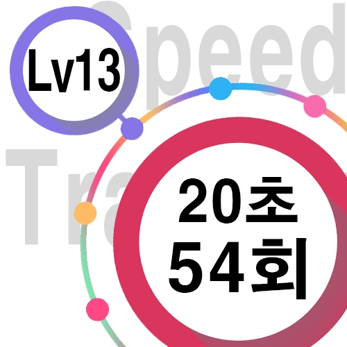[ speed Lv13 ][ 20초 ] 54회
