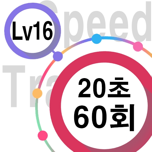[ speed Lv16 ][ 20초 ] 60회