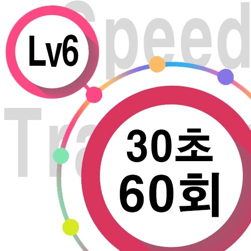 [ speed Lv6 ][ 30초 ] 60회