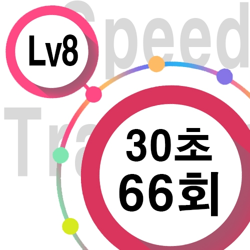 [ speed Lv8 ][ 30초 ] 66회