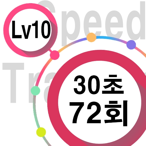 [ speed Lv10 ][ 30초 ] 72회