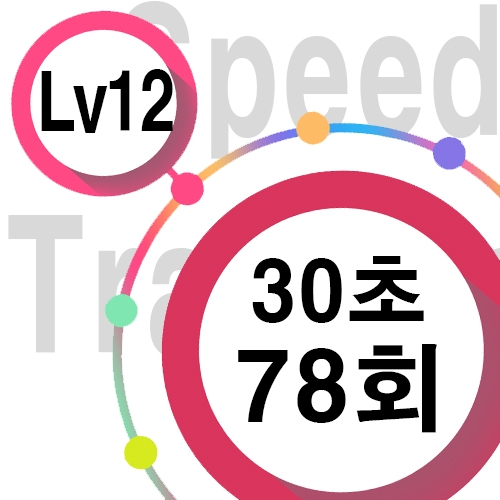 [ speed Lv12 ][ 30초 ] 78회