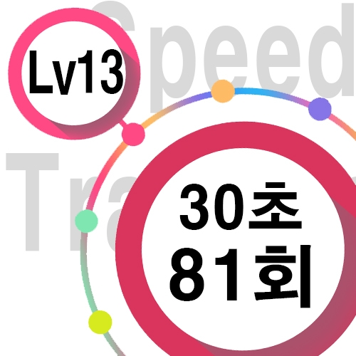 [ speed Lv13 ][ 30초 ] 81회