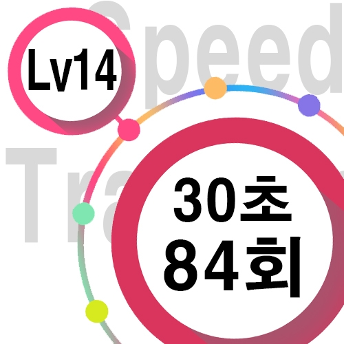 [ speed Lv14 ][ 30초 ] 84회