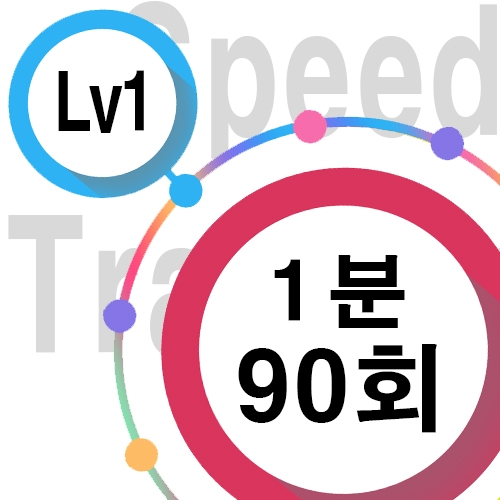 [ speed Lv1 ][ 1분 ] 90회