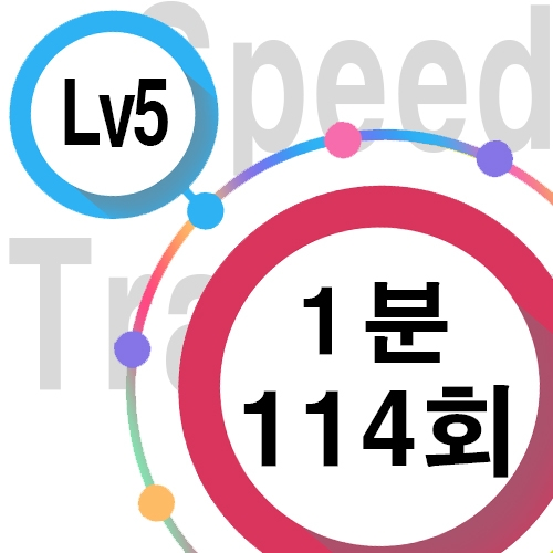 [ speed Lv5 ][ 1분 ] 114회