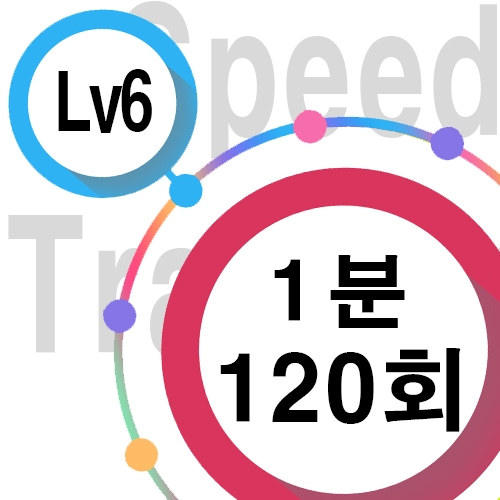 [ speed Lv6 ][ 1분 ] 120회