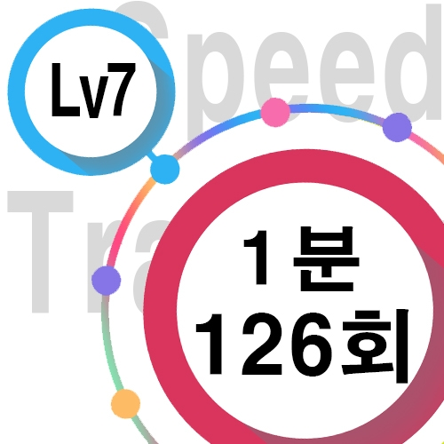 [ speed Lv7 ][ 1분 ] 126회