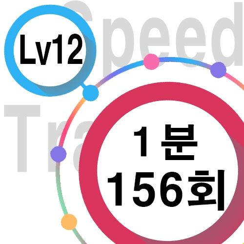 [ speed Lv12 ][ 1분 ] 156회
