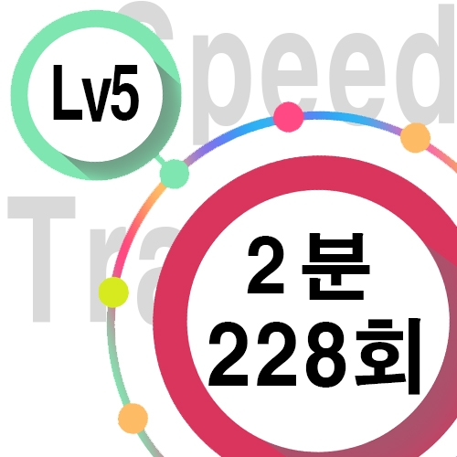 [ speed Lv5 ][ 2분 ] 228회