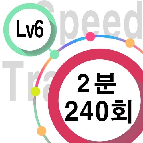 [ speed Lv6 ][ 2분 ] 240회