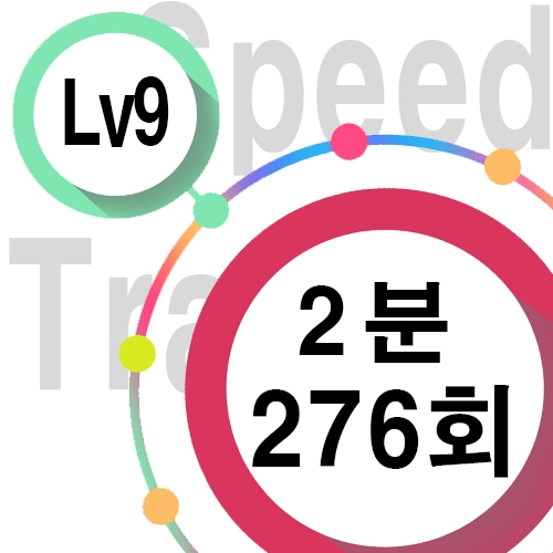 [ speed Lv9 ][ 2분 ] 276회