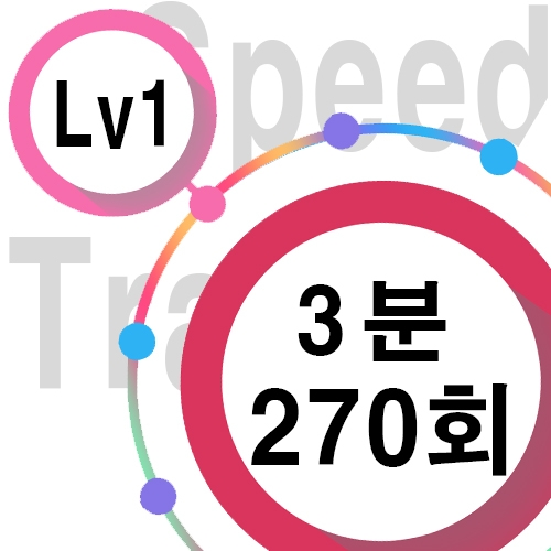 [ speed Lv1 ][ 3분 ] 270회