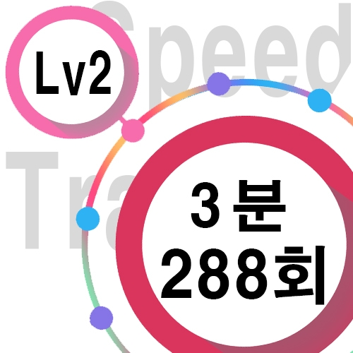 [ speed Lv2 ][ 3분 ] 288회