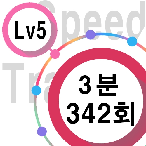 [ speed Lv5 ][ 3분 ] 342회