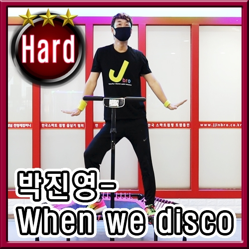 박진영 - When we disco